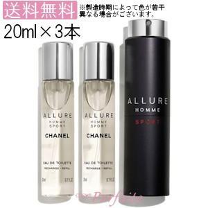 香水 メンズ シャネル -CHANEL- アリュールオムスポーツスポーツスプレイ EDT 20ml×3 宅急便対応 送料無料 箱なし特価/キャップ付|cosmeparfaite