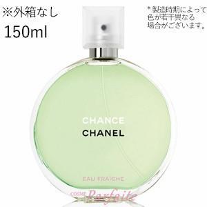 香水 レディース シャネル -CHANEL- チャンスオーフレッシュオードゥトワレット EDT 150ml 宅急便対応 送料無料 cosmeparfaite