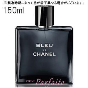 香水 メンズ シャネル -CHANEL- ブルードゥシャネルオードトワレEDT 150ml コンパクト便 箱なし特価/キャップ付 送料無料 再入荷12|cosmeparfaite