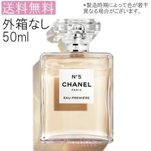 香水 レディース シャネル -CHANEL- NO.5 オー プルミエール オードパルファム EDP 50ml コンパクト便 送料無料 箱なし特価/キャップ付|cosmeparfaite