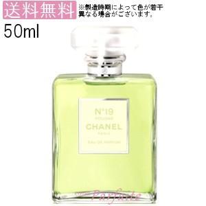 香水 レディース シャネル -CHANEL- NO.19 プードレ オードパルファム EDP 50m...
