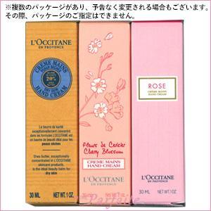 ハンドクリーム ロクシタン L'OCCITANE ハンドクリームセット 30ml メール便対応 メール便送料無料 再入荷10 cosmeparfaite 02