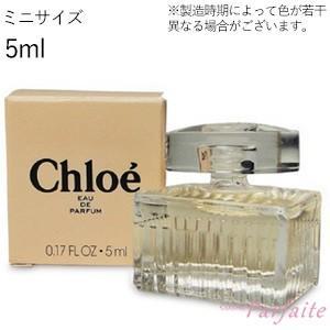 香水・レディース クロエ Chloe クロエ オードパルファム EDP ミニサイズ 5ml メール便対応 再入荷08|cosmeparfaite