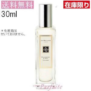 (ネコポス送料無料)ジョーマローン ブラックベリー&ベイコロン 30ml(香水)(ネコポス対応)