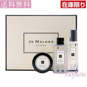 ボディケアセット ジョーマローン JO MALONE フレグランスレイヤリングコレクション SET 宅急便対応 送料無料 在庫処分|cosmeparfaite