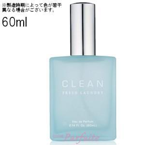 香水・ユニセックス クリーン CLEAN フレッシュランドリー オードパルファム EDP 60ml 宅急便対応|cosmeparfaite