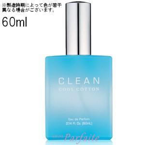 香水・ユニセックス クリーン CLEAN クールコットン オードパルファム EDP 60ml 宅急便対応|cosmeparfaite