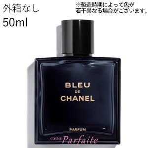 香水・メンズ シャネル -CHANEL- ブルードゥシャネルパルファム 50ml コンパクト便 外箱なし 再入荷02|cosmeparfaite