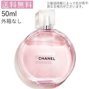 香水・レディース シャネル -CHANEL- チャンスオータンドゥルオードパルファム EDP 50ml コンパクト便 送料無料 箱なし特価/キャップ付 再入荷12|cosmeparfaite