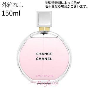 香水・レディース シャネル -CHANEL- チャンスオータンドゥルオードパルファム EDP SP 150ml コンパクト便 外箱なし|cosmeparfaite