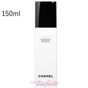 クレンジングミルク シャネル -CHANEL- ル レ クレンジングミルク 150ml 宅急便対応 新入荷08 cosmeparfaite