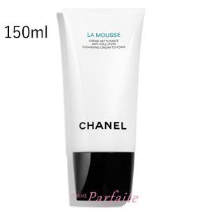 洗顔フォーム シャネル -CHANEL- ムース ネトワイヤント 150ml コンパクト便 訳あり/外箱ダメージ|cosmeparfaite