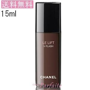 美容液 シャネル -CHANEL- LELVフラッシュ 15ml 宅急便対応 送料無料 cosmeparfaite