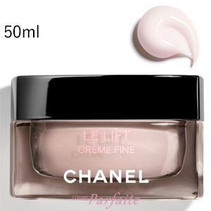 クリーム シャネル -CHANEL- ル リフト クレーム フィン 50ml 宅急便対応 新入荷01|cosmeparfaite