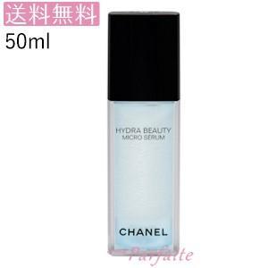 美容液 シャネル -CHANEL- イドゥラビューティセラム 50ml 宅急便対応 保湿 cosmeparfaite