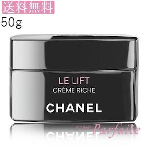 クリーム シャネル -CHANEL- LELクレームリッシュ 50g 宅急便対応 送料無料|cosmeparfaite