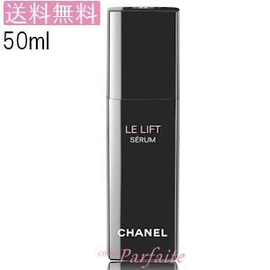 美容液 シャネル -CHANEL- LELセラム 50ml 宅急便対応 送料無料 cosmeparfaite