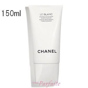 洗顔フォーム シャネル -CHANEL- ルブランフォームクレンザー 150ml 宅急便対応 cosmeparfaite