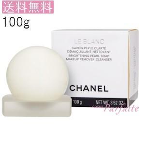 洗顔料 シャネル -CHANEL- ルブランソープ 100g 宅急便対応 送料無料 cosmeparfaite