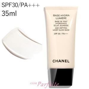 化粧下地 シャネル -CHANEL- バーズイドゥラルミエール 35ml 宅急便対応|cosmeparfaite