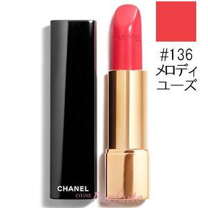 口紅 シャネル -CHANEL- ルージュアリュール#136メロディユーズ メール便対応 再入荷08|cosmeparfaite