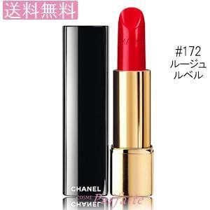 口紅 シャネル -CHANEL- ルージュアリュール#172ルージュルベル 3.5g メール便対応 メール便送料無料|cosmeparfaite