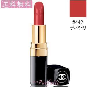 口紅 シャネル -CHANEL- ルージュココ#442 ディミトリ 3.5gメール便対応 メール便送料無料|cosmeparfaite