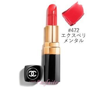 口紅 シャネル -CHANEL- ルージュココ #472 エクスペリメンタル 3.5g メール便対応 メール便送料無料 新入荷08|cosmeparfaite