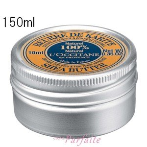 フェイスクリーム ロクシタン L'OCCITANE シアバター 150ml メール便対応 保湿|cosmeparfaite