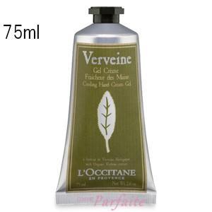 ハンドクリーム ロクシタン L'OCCITANE ヴァーベナアイスハンドクリーム 75ml 宅急便対応|cosmeparfaite