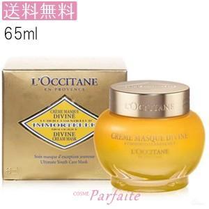 洗い流すパック・マスク ロクシタン L'OCCITANE ディヴァインクリームマスク 65ml 宅急便対応|cosmeparfaite