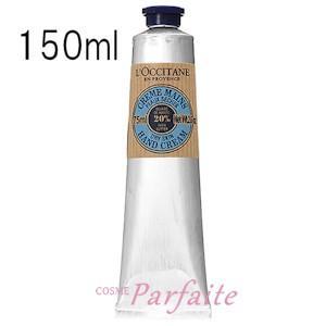 ハンドクリーム ロクシタン L'OCCITANE シアハンドクリーム 150ml 宅急便対応|cosmeparfaite