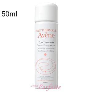 化粧水 アベンヌ AVENE アベンヌウォーター 50ml コンパクト便 再入荷12|cosmeparfaite