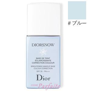 化粧下地 クリスチャンディオール スノー メイクアップ ベース UV35 #ブルー 30ml コンパクト便 再入荷12|cosmeparfaite