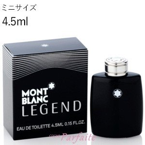 香水・メンズ モンブラン MONT BLANC モンブラン レジェンド オードトワレ EDT 4.5ml メール便対応 新入荷08|cosmeparfaite
