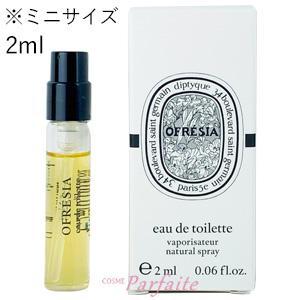 香水・ミニサイズ ディプティック diptyque オフレジア オードトワレ EDT レディース 2ml メール便対応|cosmeparfaite