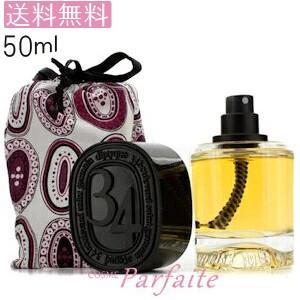 香水 ディプティック diptyque サンジェルマン 34 オードトワレ EDT レディース 50ml 宅急便対応 送料無料|cosmeparfaite