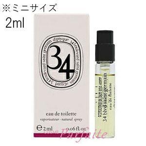 香水 ディプティック diptyque サンジェルマン 34 オードトワレ EDT レディース 2ml メール便対応|cosmeparfaite