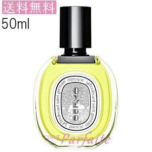 香水 ディプティック diptyque オイエド オードトワレ EDT ユニセックス 50ml 宅急便対応 送料無料|cosmeparfaite