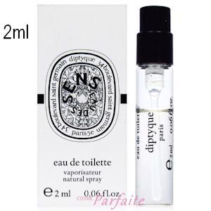 香水・ユニセックス ディプティック diptyque ミニサイズ オーデサンス オードトワレ EDT 2ml メール便対応 再入荷08|cosmeparfaite