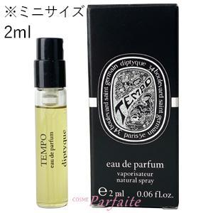 香水・レディース ディプティック diptyque ミニサイズ テンポ オードパルファン EDP 2ml メール便対応|cosmeparfaite
