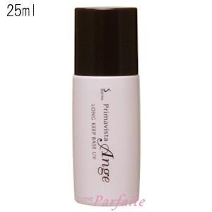 化粧下地 ソフィーナ プリマヴィスタ プリマヴィスタ アンジェ ロングキープベース UV SPF25/PA++ 25ml メール便対応 cosmeparfaite