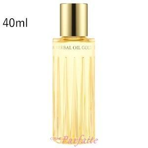 ブランド:アルビオン ALBION 商品名:ハーバルオイル ゴールド 内容量:40ml 生産国:日本...