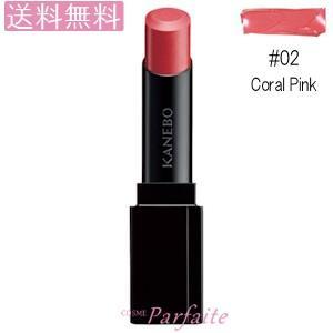 口紅 KANEBO カネボウ モイスチャールージュ #02 Coral Pink 3.8gメール便対応 メール便送料無料 再入荷08|cosmeparfaite