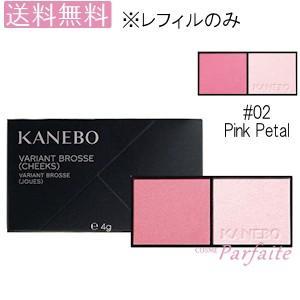 パウダーチーク KANEBO カネボウ ヴァリアンブラッセ(チークス)(レフィル) #02 Pink Petal 4gメール便対応 メール便送料無料 再入荷08|cosmeparfaite
