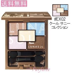 アイシャドウ ルナソル -LUNASOL- サニーサマーアイズ #EX02 クール サニー コレクション 5.4g メール便対応 メール便送料無料|cosmeparfaite