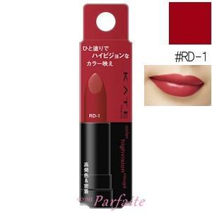 口紅 ケイト KATE カラーハイビジョンルージュ #RD-1 3.4g メール便対応|cosmeparfaite
