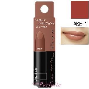 口紅 ケイト KATE カラーハイビジョンルージュ #BE-1 3.4g メール便対応|cosmeparfaite