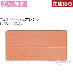 チーク ルナソル -LUNASOL- カラーリングシアーチークス(レフィル) #08 ベージュ オレンジ 7.5g メール便対応 メール便送料無料 在庫処分|cosmeparfaite