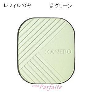 パウダーファンデーション KANEBO カネボウ ラスターカラーファンデーション レフィル グリーン/GN 9g メール便対応 メール便送料無料|cosmeparfaite